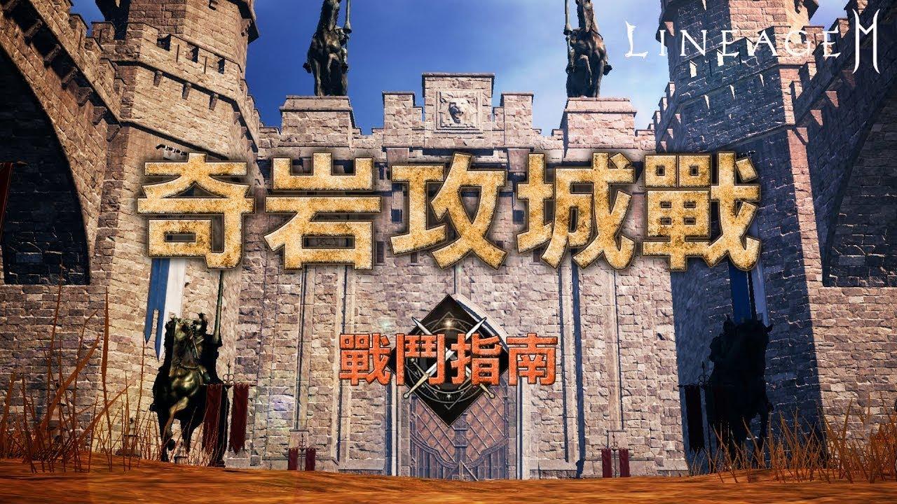 【天堂2M】奇岩攻城戰!戰鬥指南! ▲ 金旋風
