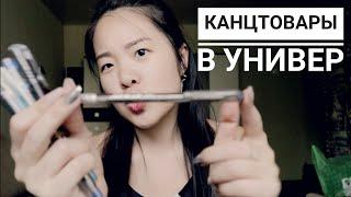 Back to school: ПОКУПКИ КАНЦЕЛЯРИИ В УНИВЕР