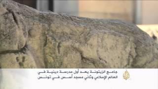 جامع الزيتونة.. أول مدرسة دينية بالعالم الإسلامي