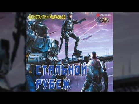 Стальной рубеж | Константин Муравьев (аудиокнига)