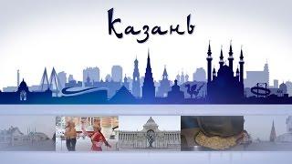 �������� ���� Казань - столица Республики Татарстан ������