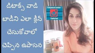 Ramcharan wife Upasana kamineni || about Cleansing your body using Detox ||  Instagram