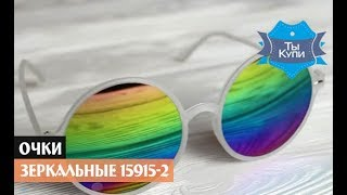 Женские солнцезащитные зеркальные очки 15915-2, купить в Украине. Обзор