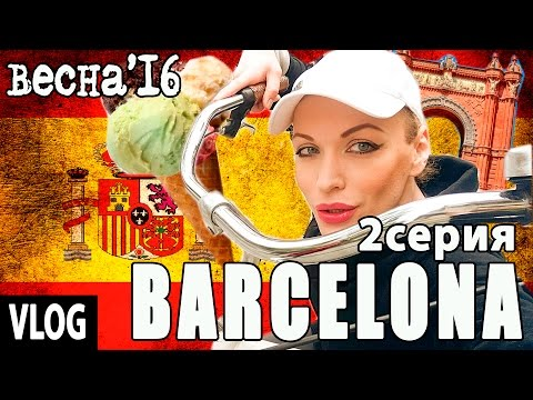 VLOG: BARCELONA/апрель16, #2/хостел Bed & Bike, Триумфальная арка