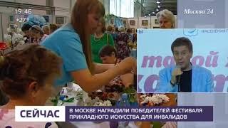 Москва 24. Новости. Победителей Фестиваля прикладного искусства для инвалидов наградили в Москве