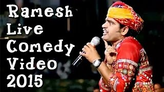 Ramesh Live Comedy Video Part - 1 | Funny Jokes | Rajasthani Comedy 2015 | Full HD 1080p