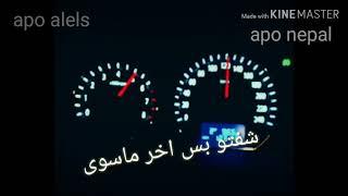 عشرتي صارت ماتسوى -  انيستا FM