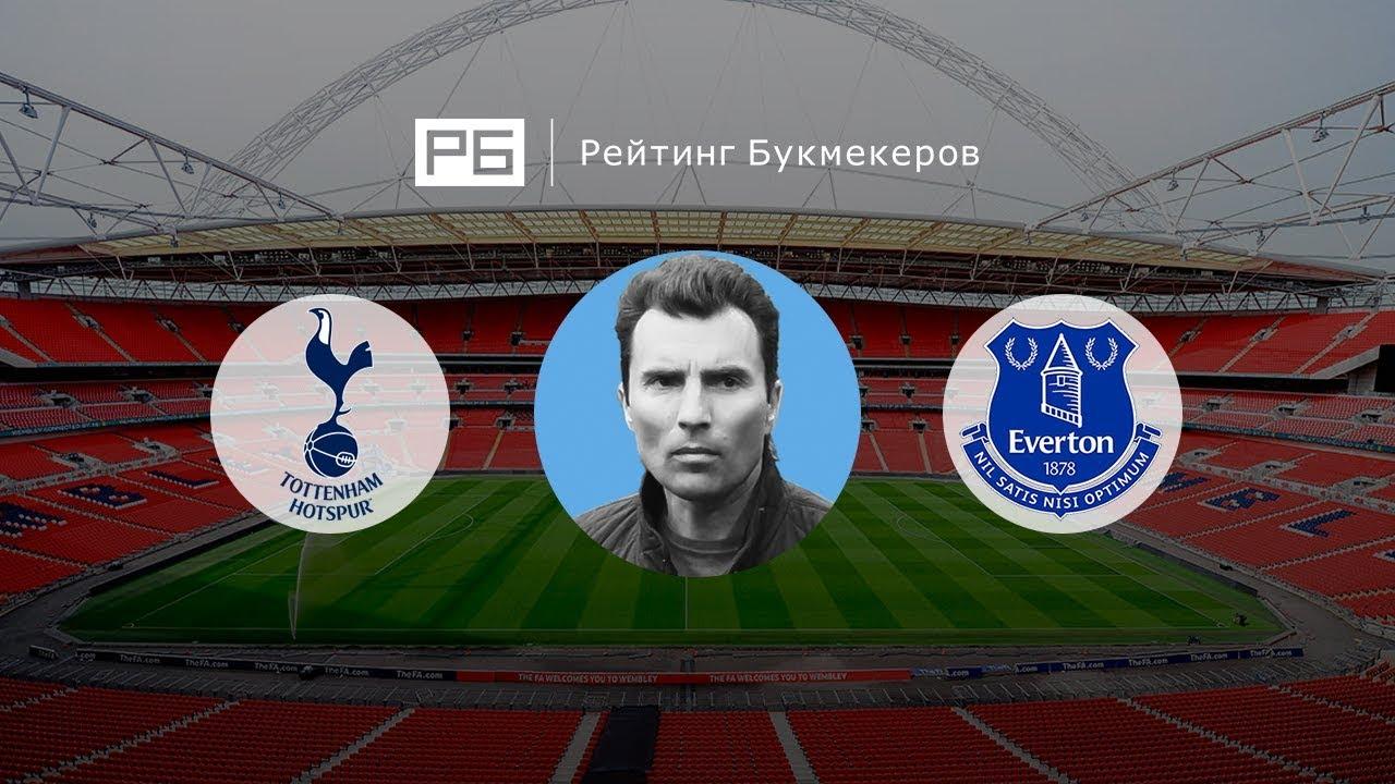 АПЛ. Прогноз на матч Тоттенхэм — Эвертон