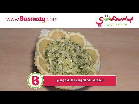 طريقة عمل سلطة الملفوفبالبقدونس : وصفة من بسمتي - www.basmaty.com