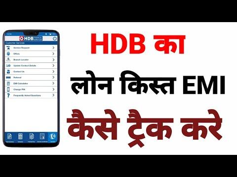 hdb financial services ka loan kist emi kaise track kare | How to track hdb financial services emi |