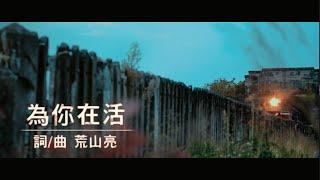 【為你在活】Official MV( 公視台語台開台大戲《苦力》片頭曲)
