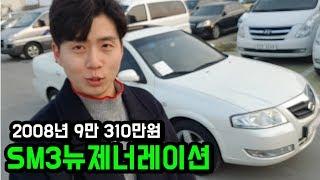 [중고차] 르노삼성 SM3뉴제너레이션 LE 중고차 소개합니다 [310만원]
