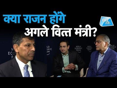 क्या रघुराम राजन होंगे अगले Finance Minister?| Biz Tak
