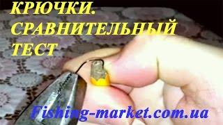 Сравнительный тест рыболовных крючков на прочность, обзор.