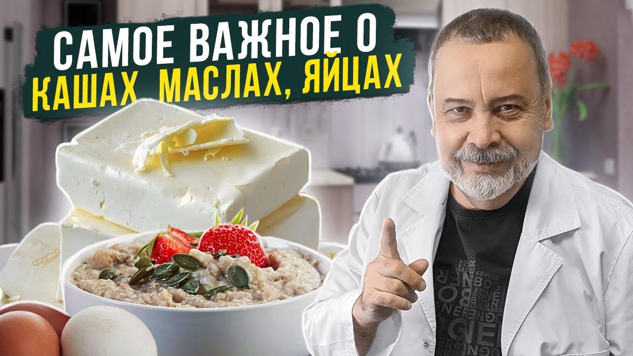 диетолог ковальков что съесть