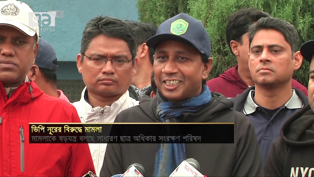 ভিপি নূরের বিরুদ্ধে মামলা | News | Ekattor TV