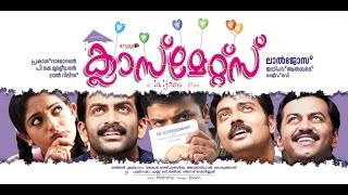 Classmates Trailer   Suspense Thriller   Prithviraj   Indrajith   Jayasurya   Kavya