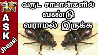 வண்டு விழுந்த அரிசியை ஈஸியா சுத்தம் செய்யும் முறை | How to Protect Grocery from Insects and Worms