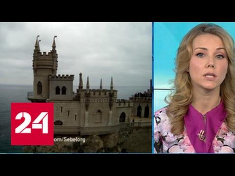 """""""Погода 24"""": в Крыму может упасть в море """"Ласточкино гнездо"""""""