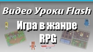 Видео Уроки Flash. RPG. Полоска XP