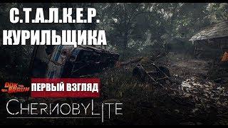 Chernobylite - СТАЛКЕР курильщика, это вам не STALKER 2 (Первый взгляд)