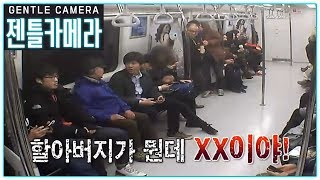[젠틀카메라] 욕 쏟아지는 지하철! 노인에게 막말하는 사람들