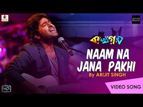 Naam Na Jana Pakhi নাম না...