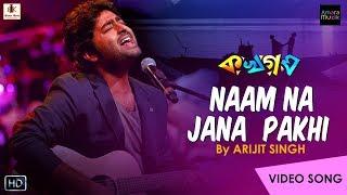 Naam Na Jana Pakhi Audio Song | নাম না জানা পাখি | Arijit Singh | Ka Kha Ga Gha | Anindya