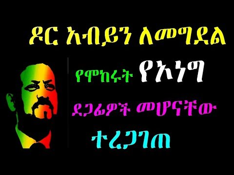 Ethiopia : ዶር አብይን ለመግደል የሞከሩትየኦነግ ደጋፊዎች መሆናቸው ተረጋገጠ