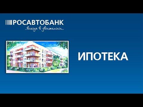 «Ипотека-Банк» - Главная