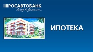 Ипотека Росавтобанка(, 2015-06-15T13:36:21.000Z)