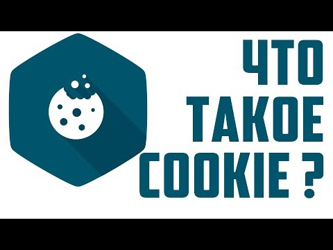 """🍪 Что такое """"cookie"""" и зачем это необходимо вашему сайту"""