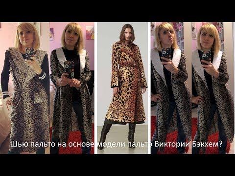 Шью пальто-халат с шалевым воротником/Построение выкройки пальто/Шьем пальто легко и быстро/Часть 1