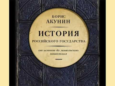 акунин история российского государства том 3 скачать fb2 бесплатно