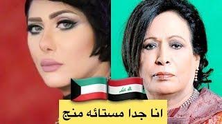 حياة الفهد ترد على ملاك الكويتيه بعد سب العراق انا جدا مستائه منج