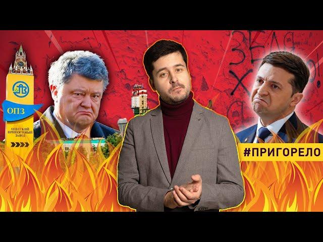 Зеленского и Порошенко обматерили, Одесса теряет завод. Что произошло, пока в Кремле «пригорало»?