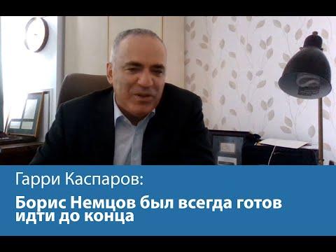 Гарри Каспаров: Борис Немцов был всегда готов идти до конца