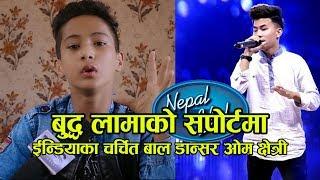 Nepal Idol बुद्ध लामाको सपोर्टमा ईन्डियाको चर्चित डान्सर Om Chhetri DID Little Master Season-2 1st