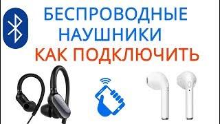 Як підключити бездротові навушники XIAOMI