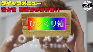 #14 びっくり箱<クイックメニュー> #おすすめ #料理 #斬新