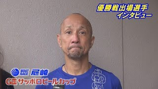 2017年6月21日 4号艇 西田靖選手 優出インタビュー