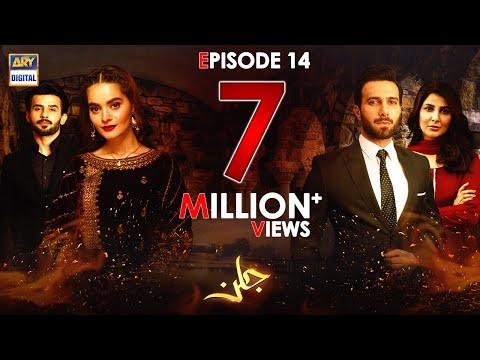 Jalan Episode 14 - 16th September 2020 - ARY Digital Drama