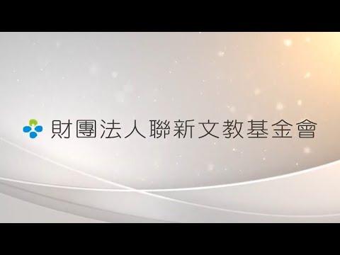 聯新文教基金會