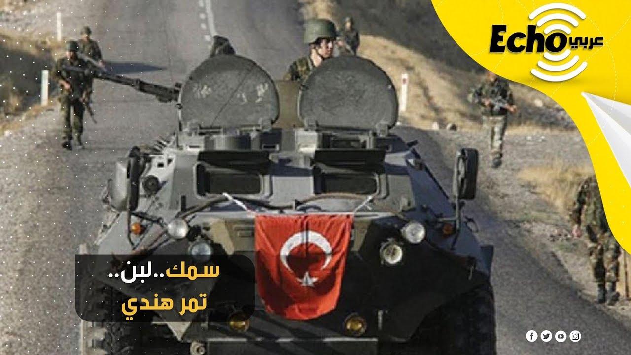 سمك..لبن..تمر هندي...التدخل التركي العسكري في شمال سوريا!
