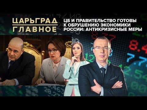 ЦБ и правительство готовы к обрушению экономики России: антикризисные меры
