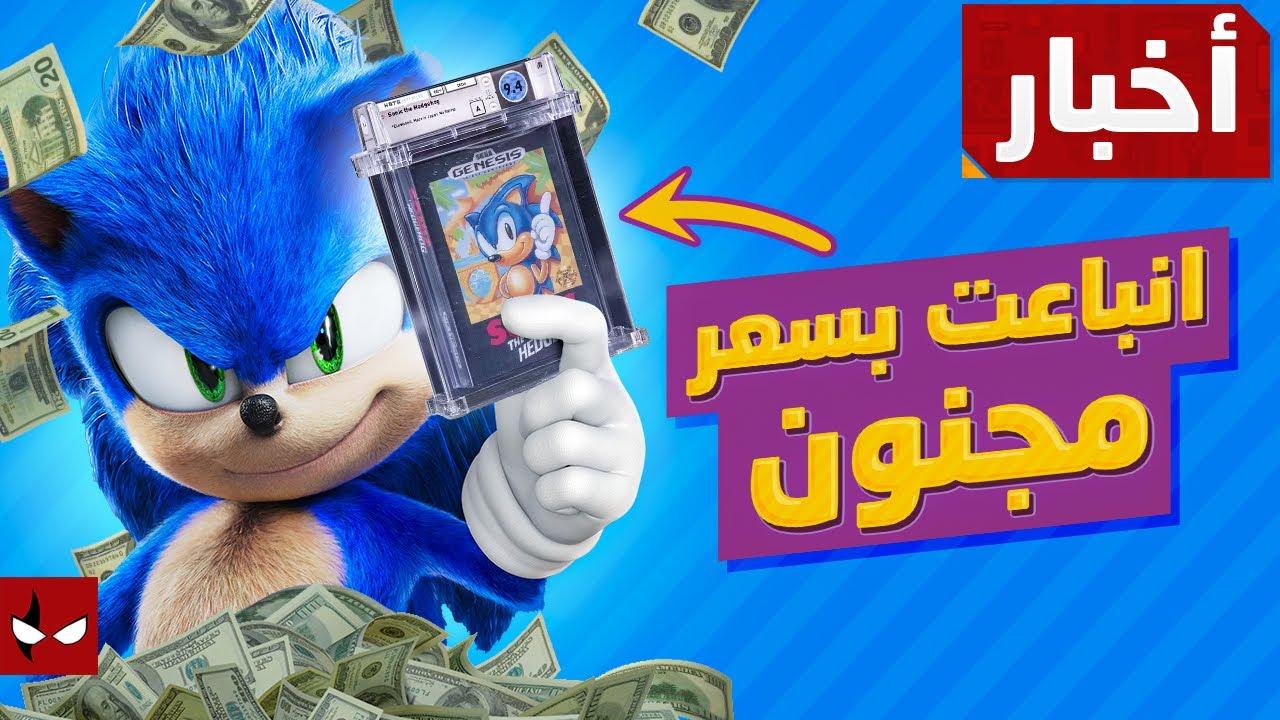 Download اخبار تروجيمنج : لعبة نادرة انباعت بمبلغ كيير جدا !