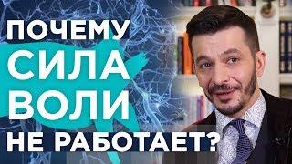 видео: У нас нет свободы воли?