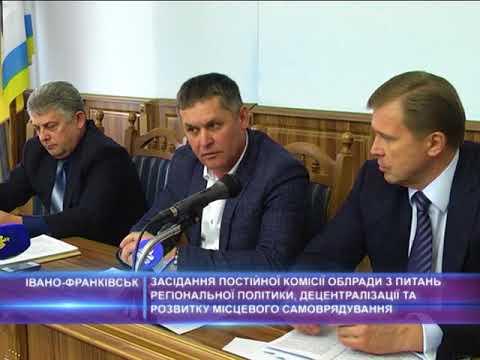 Засідання постійної комісії облради з питань регіональної політики, децентралізації
