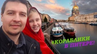 видео Корпоратив на теплоходе в Санкт-Петербурге