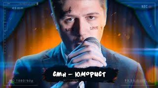 CMH - ЮМОРИСТ (пародия)